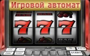 Как обмануть сенсорные игровые автоматы казино в интернет клубах